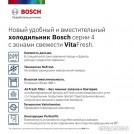 Холодильник Bosch Serie 4 VitaFresh KGN39VI25R